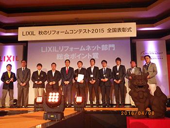 2015年度LIXIL秋のリフォームコンテスト全国表彰式にて表彰されました